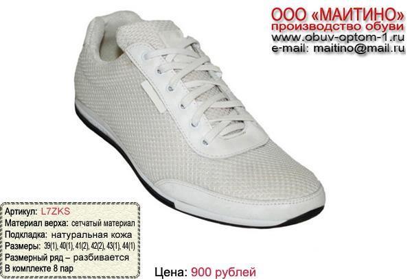 Маитино - мужская обувь Дозаказ Зайдите в тему