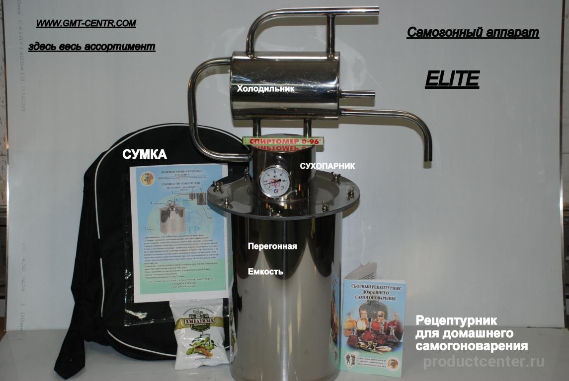 Самогонные аппараты оптом купить в москве пивоварня домашняя 30 литров