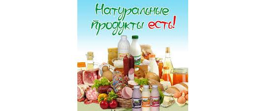 Производители натуральных продуктов