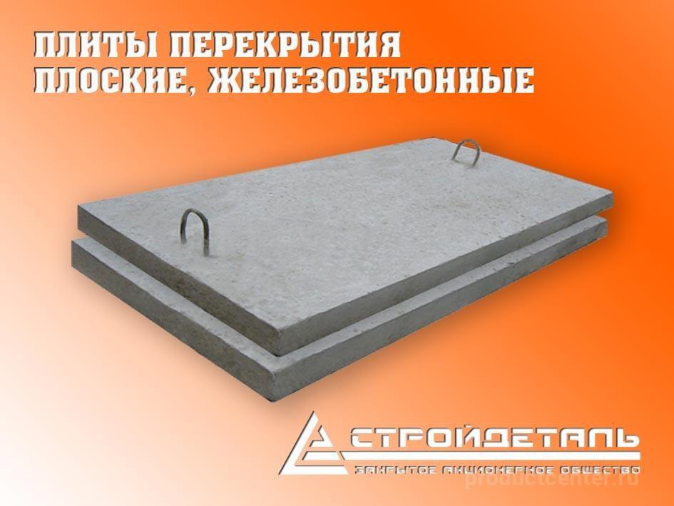 Плиты железобетонные от производителя плита дорожная киров купить