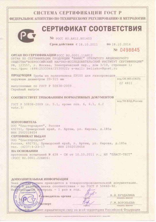 9637a9994926 Компания «Пластпродукт», г.Артем. Каталог  Водопровод, канализация ...