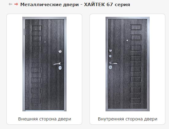 купить железные двери на волоколамском шоссе