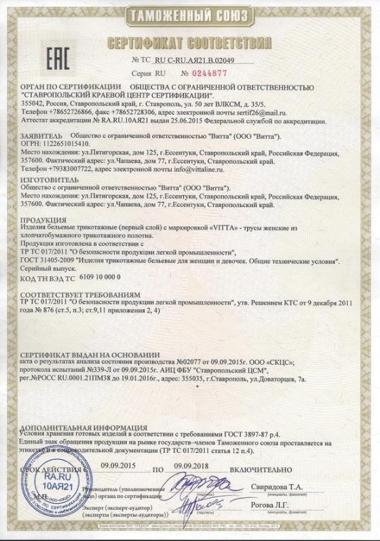 Фабрика женского белья в россии вакуумный упаковщик aeg kde911423b
