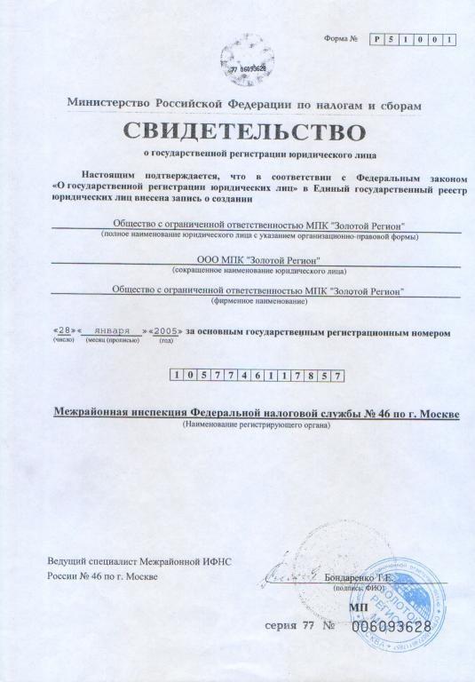регистрация ип и ооо в калининграде