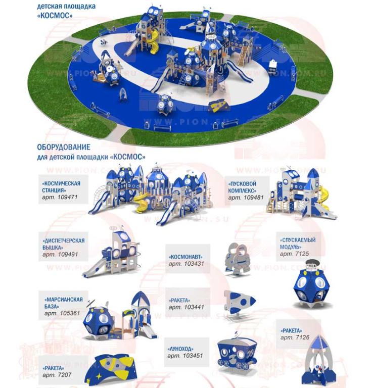 сайт пион детское игровое оборудование