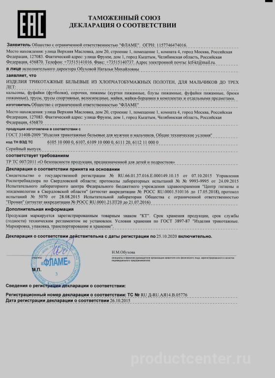Кыштымская трикотажная фабрика каталог