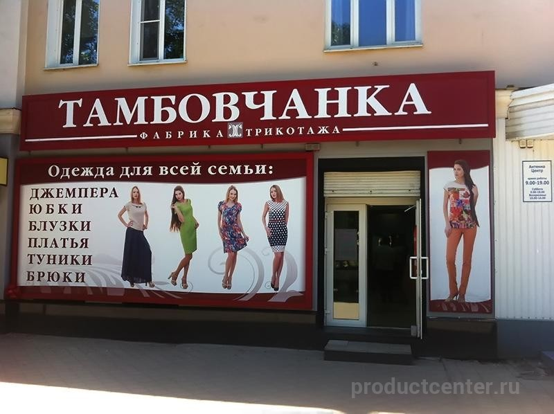 Трикотажная фабрика «Тамбовчанка», г.Тамбов. Каталог  Повседневная ... 703e61b669f