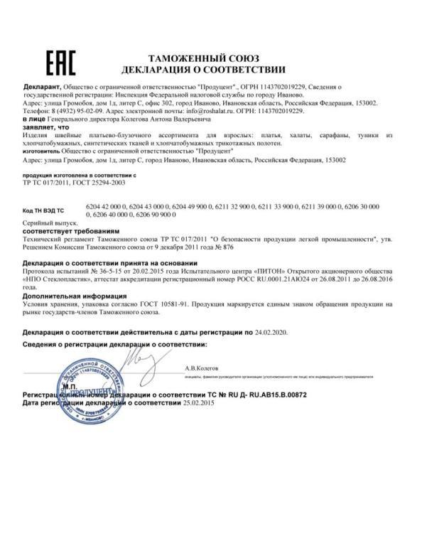 63d9d5f719c2 Производственная компания «Росхалат», г.Иваново. Каталог: Домашняя ...