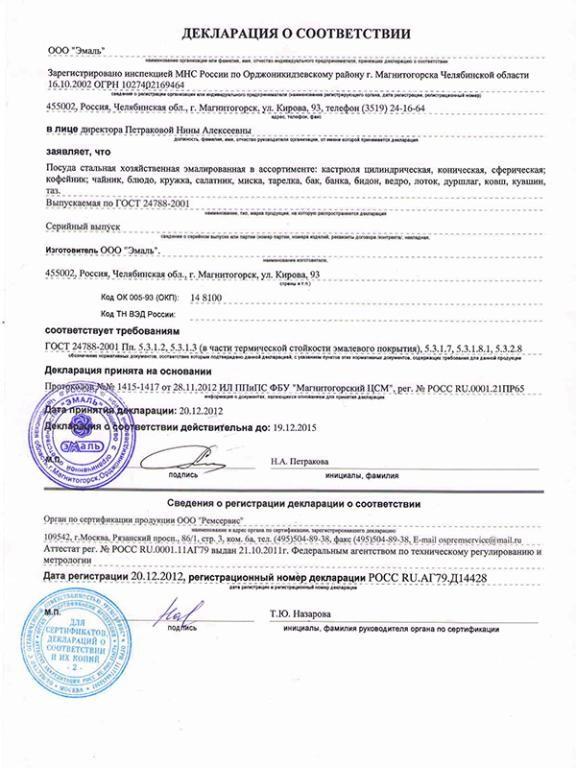 Магнитогорск регистрация ооо скачать программу декларацию 3 ндфл за 2019 год программа