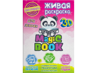 Компания «Magic Book»