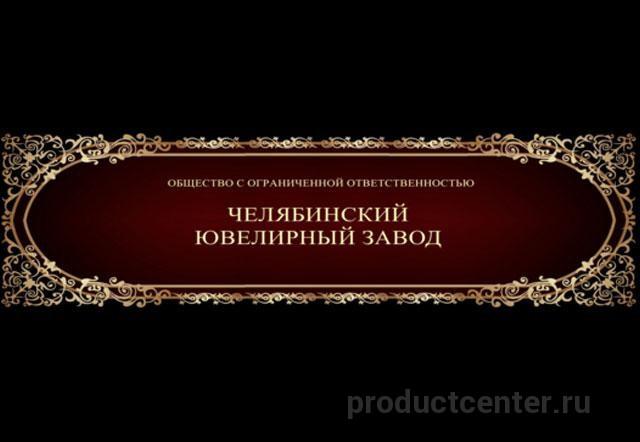Фото №1 на стенде Челябинский Ювелирный Завод, г.Челябинск. 211614 картинка  из e4cde3463fb