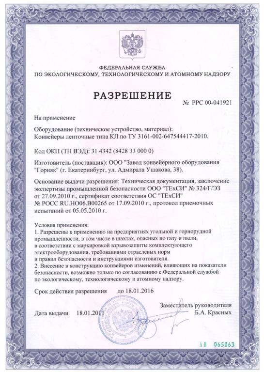 Компания ооо нпп российский производитель конвейеров аренда фольксваген транспортер без водителя