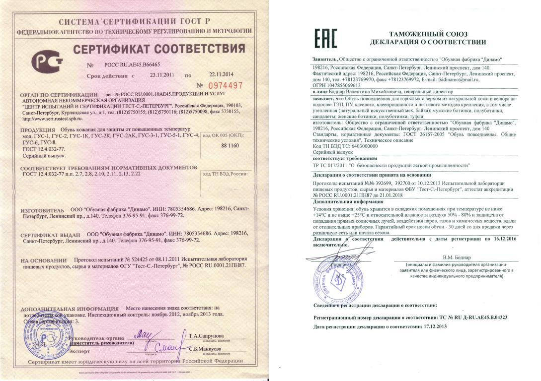 2e544380b Обувная фабрика «Динамо», г.Санкт-Петербург. Каталог: Кроссовки ...