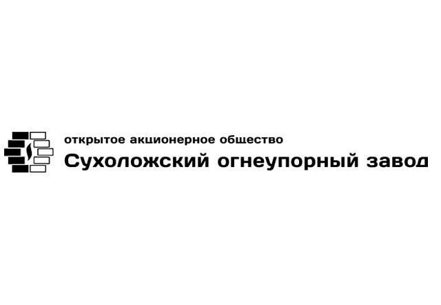 Огнеупорный сухоложский завод сайт