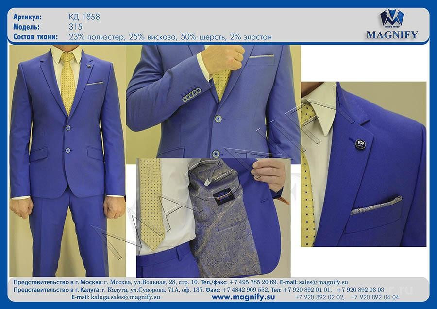 стоимость мужские костюмы калуга купить специальное