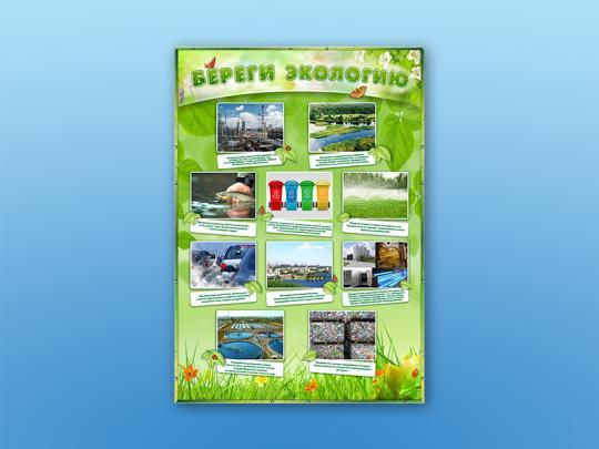 тексты год экологии в детском саду компания предлагает