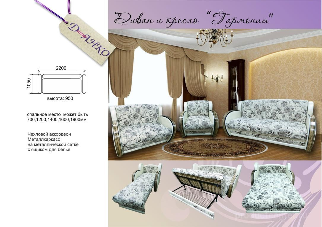 диваны в ульяновске от производителя фото цена