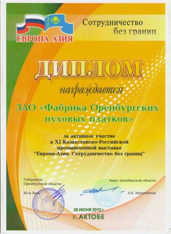 Сертификация пуховых сертификация электроустановок зданий добровольная или обязательная