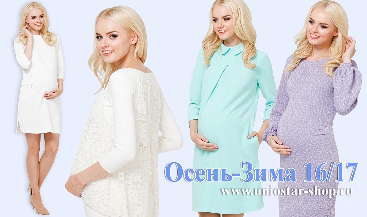 Платья для беременных марок TUTTA MAMA и UNIOSTAR — продажа оптом по ... 06b1a8e90b1