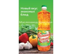 Маслозавод «Кристалл»