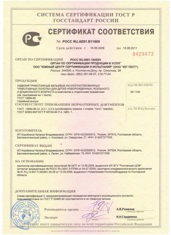 Сертификация швейного цеха сертификация на алкогольную продукцию с 01