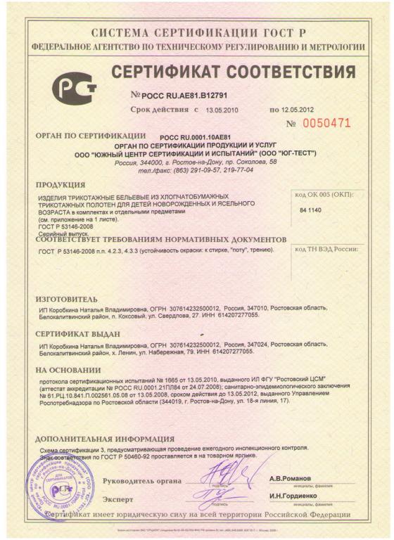 Сертификация детской одежды в ростове-на-дону книга метрология стандартизация и сертификация сергеев латышев скачать бесплатно