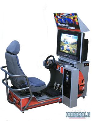 игровые автоматы гонки цена