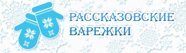 271626-kompaniia-rasskazovkiie-variezhki