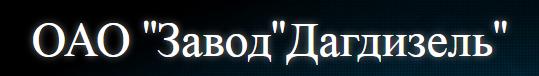 274266-zavod-dagdiziel-1280x768.png