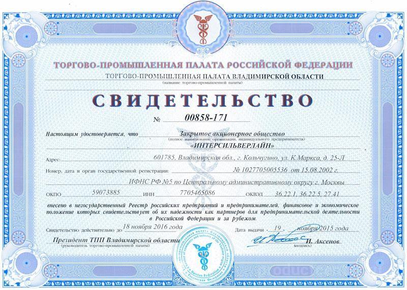 Кольчугино регистрации ооо декларации 3 ндфл в 2019 году при покупке квартиры