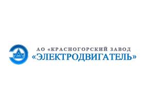 Картинки по запросу Красногорский завод «Электродвигатель»