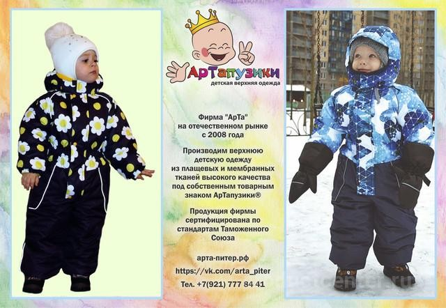8e3dc3bf9da0 Фото 2 Производитель верхней детской одежды «АрТа«, г.Санкт-Петербург