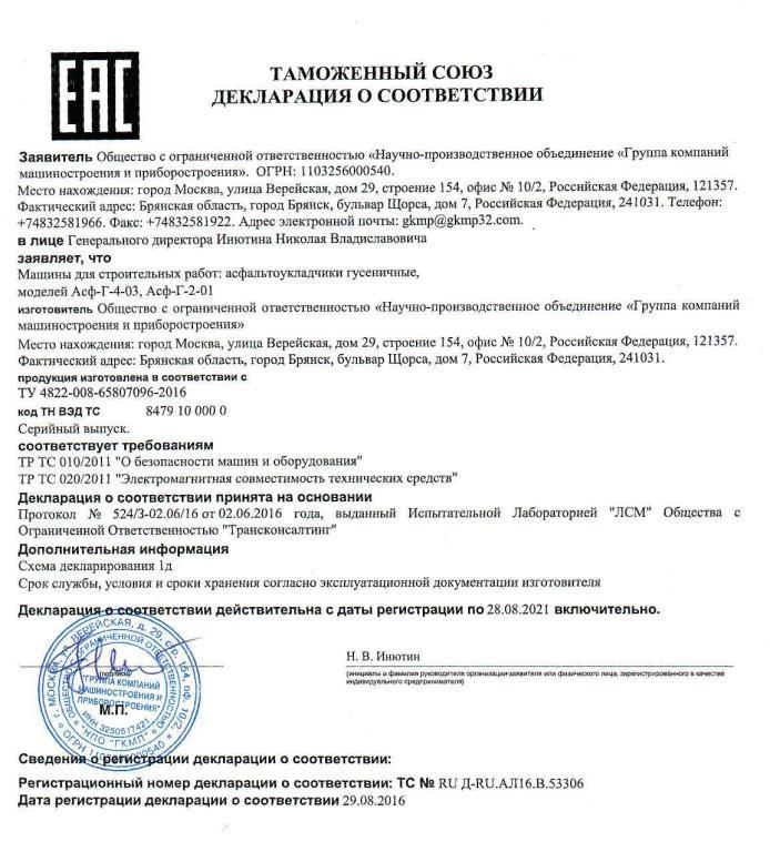 Брянск регистрация ооо документы на регистрация ооо