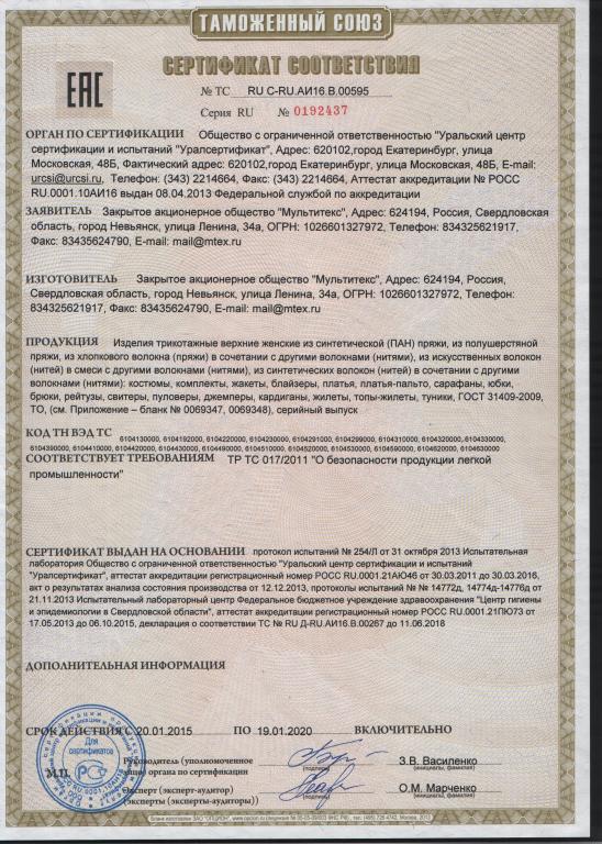 Сертификация на трикотажные изд текст ен исо 14001