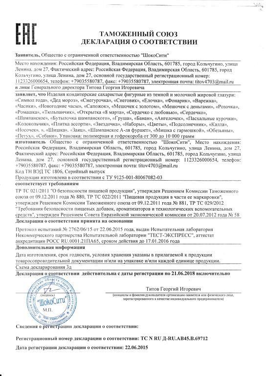 Кольчугино регистрации ооо декларация 3 ндфл до какого числа предоставлять