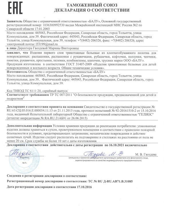 Регистрации ооо в тольятти бланк декларации по ндфл за 2019