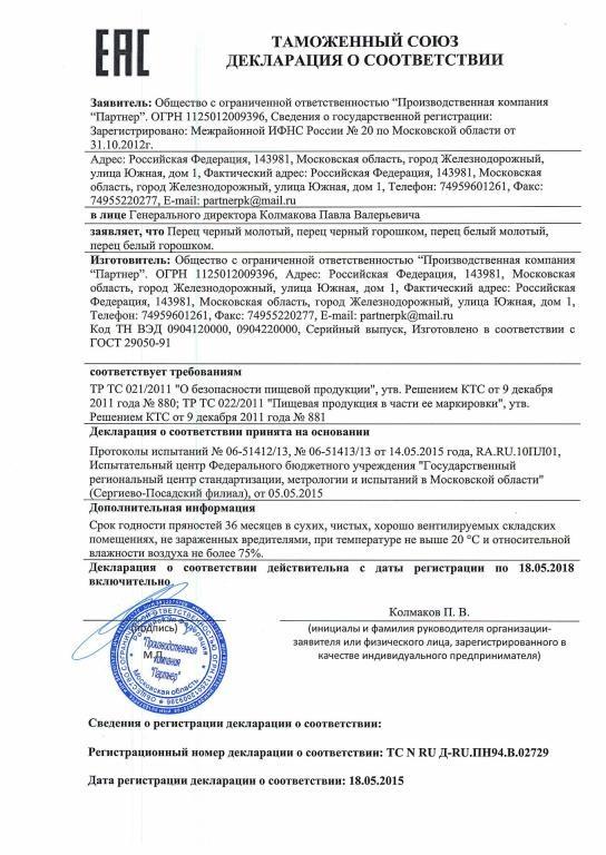 Регистрация ооо московская область железнодорожный регистрация ооо с единственным участником