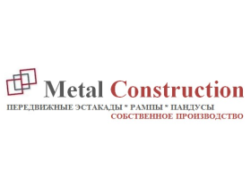 Завод «Metal Construction»
