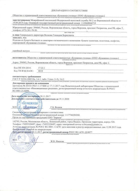 Регистрация ооо воронежская область регистрация ооо уставной капитал 2019