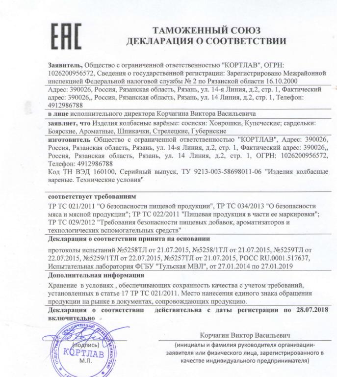 Регистрация ооо с директором рязань декларация 3 ндфл как заполнить онлайн бесплатно