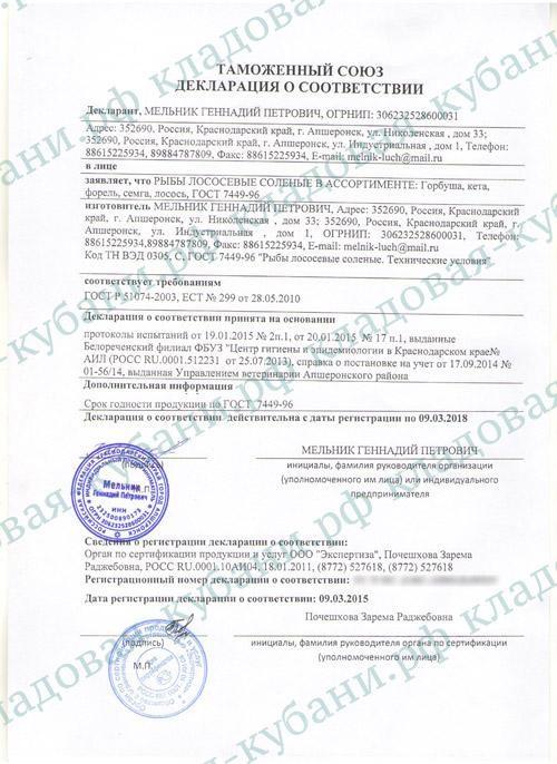 Сертификация продукции полуфабрикатов в краснодаре сертификация систем менеджмента качества метрологическое обеспечение