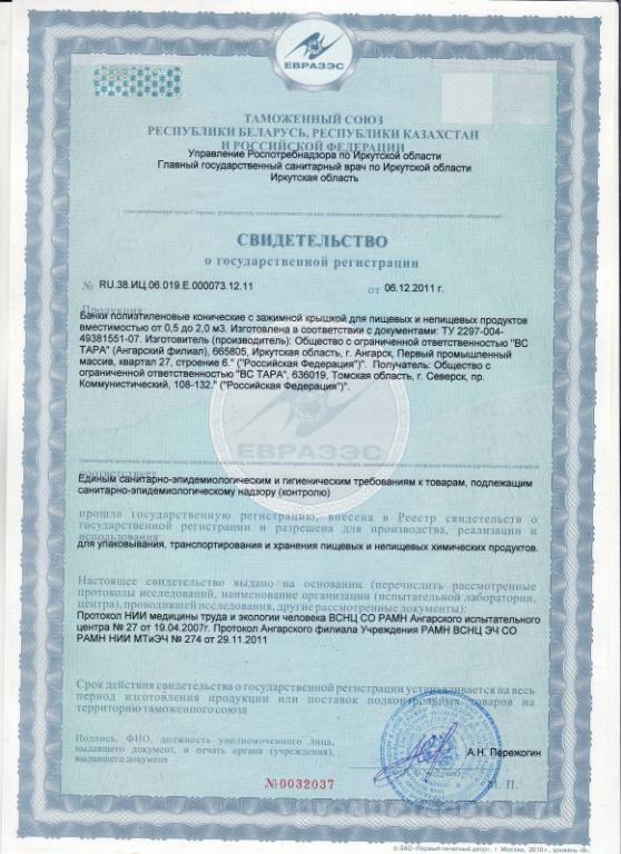 Регистрация ооо ангарск реестр документов к декларации 3 ндфл образец 2019