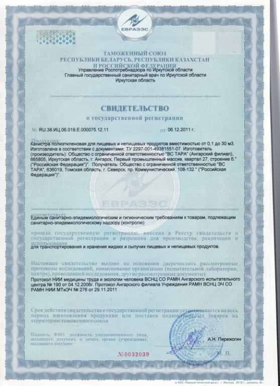 Регистрации ооо ангарск регистрация в качестве ип в орле