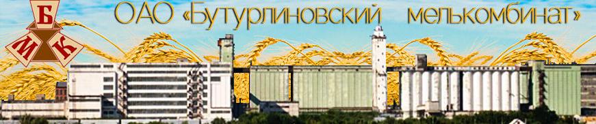 Бутурлиновский элеватор транспортер 250000
