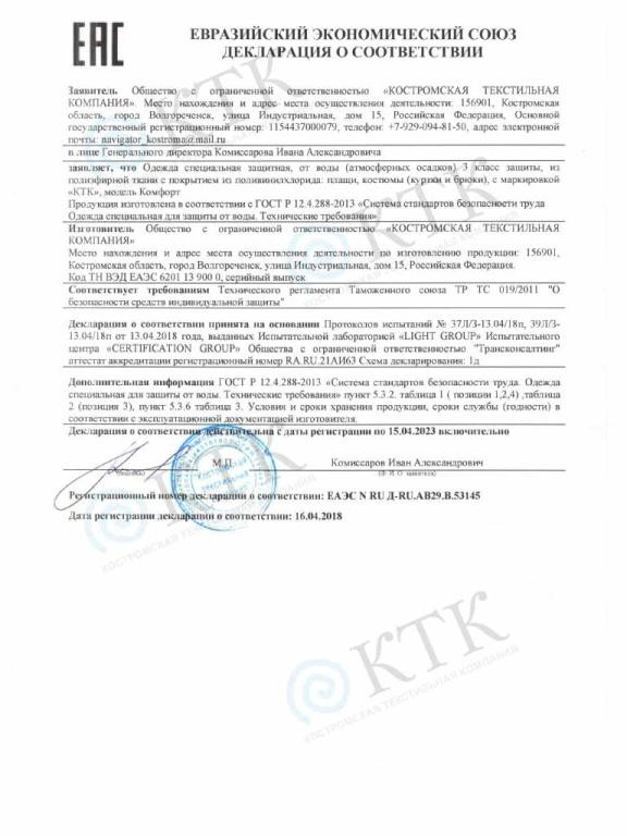 Кострома регистрация ооо строка 040 в декларации 3 ндфл за 2019 год