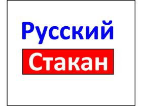 OOO «Русский Стакан»