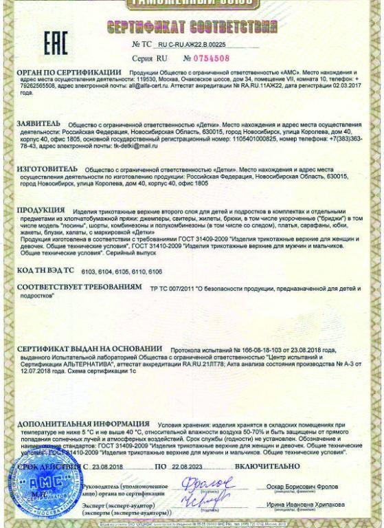 Адрес регистрации ооо в новосибирске образец заявления о регистрации ип в пенсионном фонде
