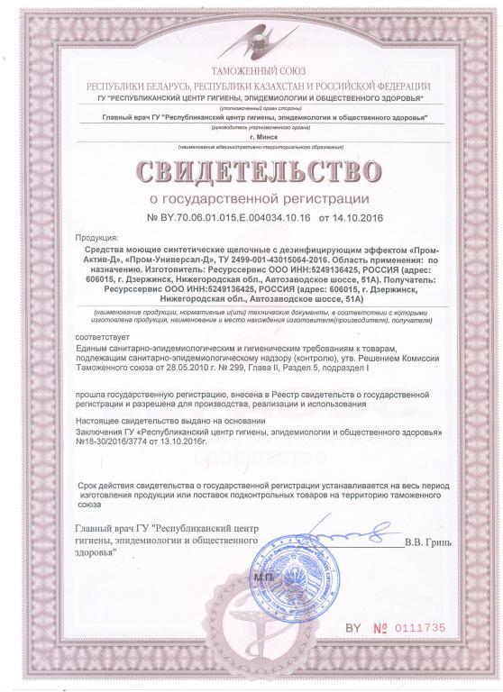 регистрация ооо 129