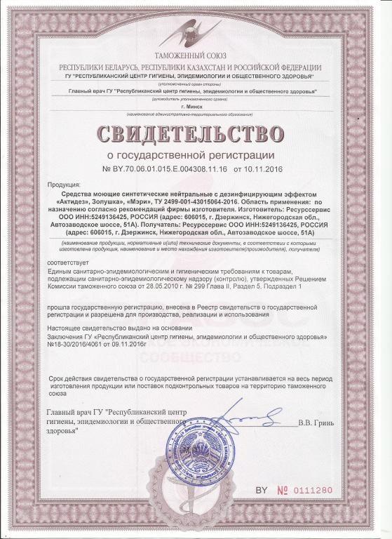 Регистрация ооо в дзержинске нижегородская область новая форма декларации 3 ндфл 2019