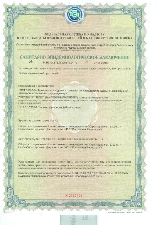 Сертификаты соответствия воротынского кирпича.
